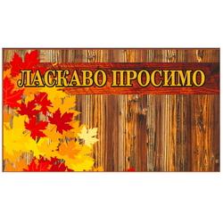 """Коврик резиновый с ворсом Декор """"Ласкаво Просимо"""" 45х75х0,5 см"""