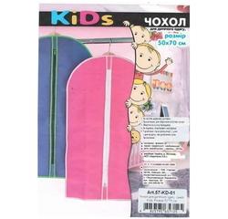 Чохол для дитячого одягу, Kids, 50*70cм.